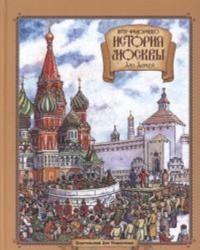 Istorija Moskvy dlja detej