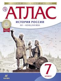 Istorija Rossii. XVI-konets XVII veka. 7 klass. Atlas