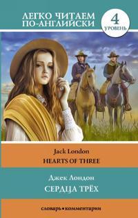 Serdtsa trekh / The Hearts of Three