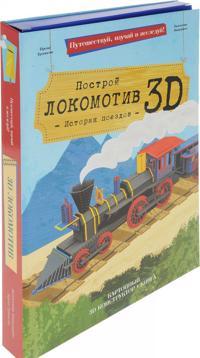 Postroj lokomotiv 3D! Istorija poezdov (kniga + kartonnyj 3D konstruktor)