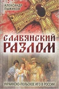 Slavjanskij razlom. Ukrainsko-polskoe igo v Rossii