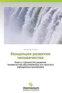 Kontseptsiya Razvitiya Chelovechestva