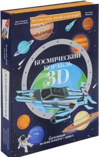 Kosmicheskij korabl 3D (kniga + kartonnyj 3D konstruktor)