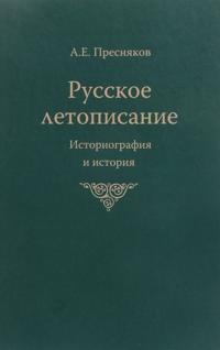 Russkoe letopisanie. Istoriografija i istorija