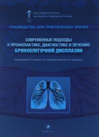 Sovremennye podkhody k profilaktike, diagnostike i lecheniju bronkholegochnoj displazii (+ CD)