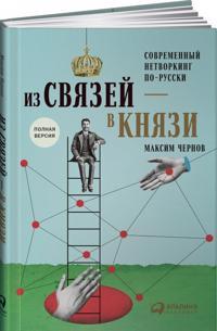 Iz svjazej-v knjazi ili sovremennyj netvorking po-russki. Polnaja versija