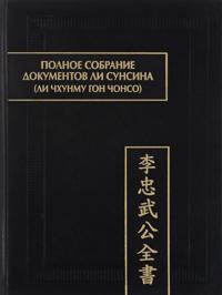 """Polnoe sobranie dokumentov Li Sunsina (Li Chkhunmu gon chonso). Razdel """"Ofitsialnye bumagi"""""""