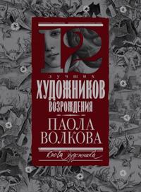 12 luchshikh khudozhnikov Vozrozhdenija