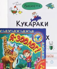 Ja - zoolog! Kukaraki v mire zhivotnykh (komplekt iz 2 knig)