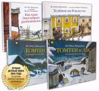 Luchshie zimnie istorii Astrid Lindgren. Chetyre osobennye knigi - tri rozhdestvenskie dlja sozdanija prazdnichnogo nastroenija i odna paskhalnaja pro zapas do vesny (komplekt iz 4 knig)