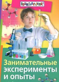 Zanimatelnye eksperimenty i opyty