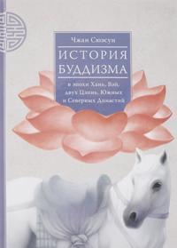 Istorija buddizma v epokhi Khan, Vej, dvukh Tszin, Juzhnykh i Severnykh Dinastij. Tom 1