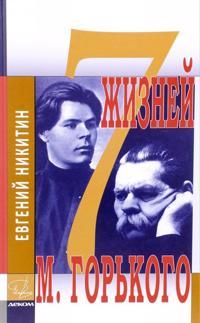 Sem zhiznej Maksima Gorkogo