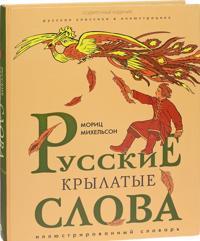 Russkie krylatye slova. Illjustrirovannyj slovar