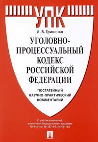 Kommentarij k Ugolovno-protsessualnomu kodeksu RF (postatejnyj nauchno-praktichesk