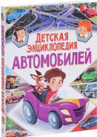 Detskaja entsiklopedija avtomobilej