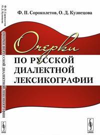 Ocherki po russkoj dialektnoj leksikografii