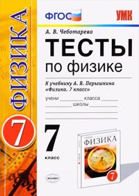 Fizika. 7 klass. Testy k uchebniku A. V. Peryshkina