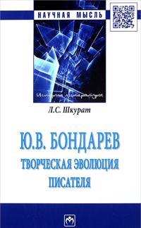 Ju. V. Bondarev. Tvorcheskaja evoljutsija pisatelja