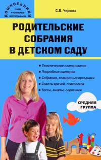 Roditelskie sobranija v detskom sadu. Srednjaja gruppa