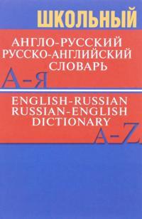 Shkolnyj anglo-russkij, russko-anglijskij slovar / English-Russian: Russian-English Dictionary