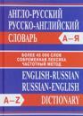 Anglo-russkij russko-anglijskij slovar / English-Russian Russian-English Dictionary