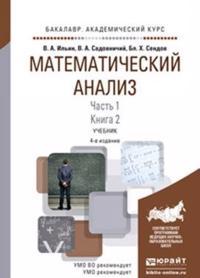 Matematicheskij analiz v 2 ch. Chast 1 v 2 kn. Kniga 2. Uchebnik dlja akademicheskogo bakalavriata