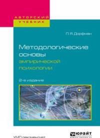 Metodologicheskie osnovy empiricheskoj psikhologii. Uchebnoe posobie dlja bakalavriata i magistratury