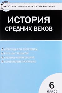 Vseobschaja istorija. Istorija Srednikh vekov. 6 klass. Kontrolno-izmeritelnye materialy