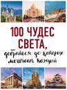 100 chudes sveta, dobratsja do kotorykh mechtaet kazhdyj 2-e izd. (nov. of. serii)