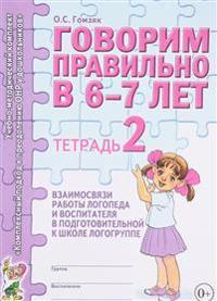 Govorim pravilno v 6-7 let. Tetrad 2 vzaimosvjazi raboty logopeda i vospitatelja v podgotovitelnoj k shkole logogruppe