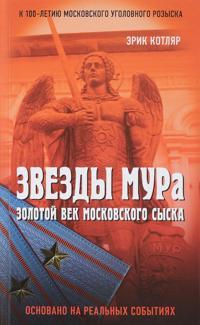 Zvezdy MURa. Zolotoj vek moskovskogo syska