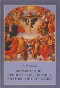 Formirovanie trinitarnoj doktriny v latinskoj patristike