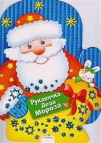 Rukavichka Deda Moroza.Igry,labirinty, golovolomki