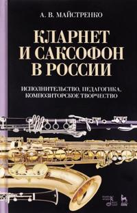 Klarnet i saksofon v Rossii. Ispolnitelstvo, pedagogika, kompozitorskoe tvorchestvo. Uchebnoe posobie