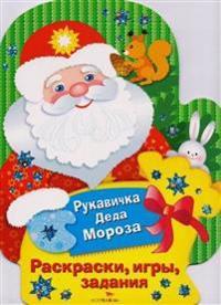 Rukavichka Deda Moroza.Raskraski,igry,zadanija