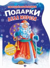 Podarki Deda Moroza.Knizhka s zadanijami