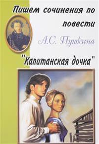 "Pishem sochinenija po povesti A. S. Pushkina ""Kapitanskaja dochka"""