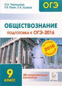 Obschestvoznanie. 9 klass. Podgotovka k OGE-2016. 20 trenirovochnykh variantov po demoversii na 2016 god. Uchebno-metodicheskoe posobie