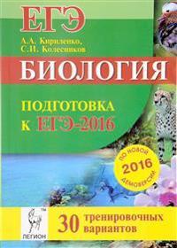 Biologija. Podgotovka k EGE-2016. 30 trenirovochnykh variantov po demoversii na 2016 god