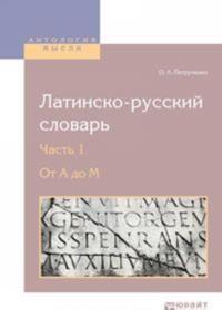 Latinsko-russkij slovar v 2 ch. chast 1. ot a do m