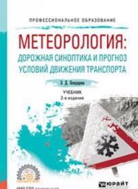 Meteorologija: dorozhnaja sinoptika i prognoz uslovij dvizhenija transporta. Uchebnik dlja SPO