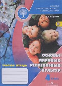 Osnovy mirovykh religioznykh kultur. 4 klass. Rabochaja tetrad k uchebniku A. L. Beglova, E. V. Saplinoj, E. S. Tokarevoj