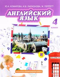 Anglijskij jazyk. 4 klass. Uchebnik (+ CD)