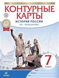 Istorija Rossii. XVI-konets XVII veka. 7 klass. Konturnye karty
