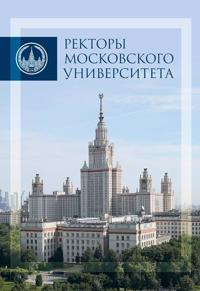 Rektory Moskovskogo universiteta 1755-2017. Albom