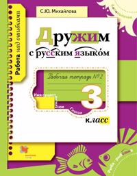 Druzhim s russkim jazykom. 3klass. Rabochaja tetrad ?2