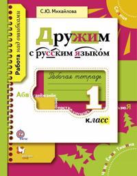 Druzhim s russkim jazykom. 1klass. Rabochaja tetrad