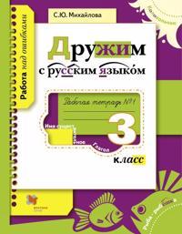Druzhim s russkim jazykom. 3klass. Rabochaja tetrad ?1