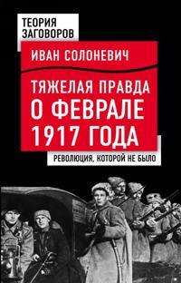 Tjazhelaja pravda o fevrale 1917 goda. Revoljutsija, kotoroj ne bylo